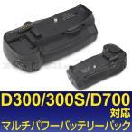 《宅配便送料無料!》NIKON D700 D300S D300対応 マルチパワーバッテリーパック MB-D10互換タイプ【MB-D10】