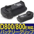 《宅配便送料無料!》NIKON D800/D800E対応 マルチパワーバッテリーパック MB-D12互換タイプ【MB-D12】