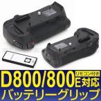 《宅配便送料無料!》NIKON D800/D800E対応 マルチパワーバッテリーパック MB-D12互換タイプ リモコン付モデル【MB-D12H】