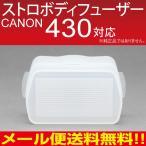 《メール便送料無料!》ストロボディフューザー CANONスピードライト430EX対応【SDA-430EX】