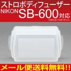 《メール便送料無料!》ストロボディフューザー NIKONスピードライトSB-600対応【SDA-SB600】