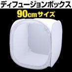 《宅配便送料無料!》ディフュージョンボックス 90サイズ 簡易撮影ボックス 90cm×90cm×90cm【SDBA90】