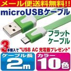 《メール便送料無料》マイクロUSB フラットケーブル 2m カラフル10カラー【UF20】