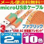 《メール便送料無料》マイクロUSB ファブリック フラットケーブル 2m カラフル10カラー【UK20】