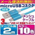 《メール便送料無料》Newモデル! マイクロUSB ナイロンメッシュケーブル 2m カラフル10カラー【UOO20】