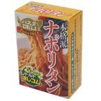 ナポリタン[消しゴム]香り付き レトルトけしごむ サカモト おもしろ 文具 グッズ 通販