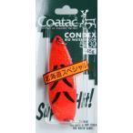 コータック(Coatac) コンデックス 5430  45g FLRB