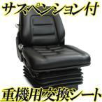 【送料無料】除雪車に最適!建設機械 農業機械用 新品 座席 サスペンション付交換シート 4型