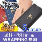 ショッピングViVienne Vivienne Westwood ヴィヴィアン ウエストウッド 6連キーケース 32832