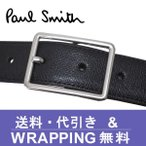 ポールスミス ベルト Paul Smith(リバーシブル) 4908 B520A