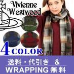 ショッピングWestwood マフラー レディース/メンズ/ブランド/チェック  Vivienne Westwood ヴィヴィアン ウエストウッド マフラー
