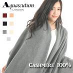 カシミアストール Aquascutum アクアスキュータム カシミヤ100% 大判ストール・マフラー