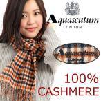 カシミヤ 100% マフラー レディース/メンズ/ブランド/チェック  カシミア マフラー Aquascutum アクアスキュータム ロングマフラー アクアスチェック柄