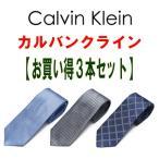 ネクタイ ブランド ネクタイ セット カルバンクライン ネクタイ  お買い得3本セット【メンズ ビジネス】