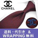 【ブランドネクタイ CHANEL】シャネル ネクタイ CN22【ネクタイ ブランド】 【メンズ ビジネス】