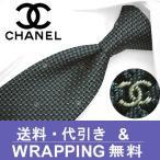 【ブランドネクタイ CHANEL】シャネル ネクタイ CN24【ネクタイ ブランド】 【メンズ ビジネス】