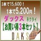 ショッピングお買い得 ネクタイ ブランド ネクタイ セット DAKS ダックスネクタイ3本選んで14400円! ダックスネクタイお買い得3本セット【メンズ ビジネス】