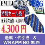 【ネクタイ ブランド】エミリオ プッチ ネクタイ 特別セール品【メンズ ビジネス】
