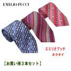 Yahoo!redroseエミリオプッチ ネクタイ  お買い得3本セット【メンズ ビジネス】