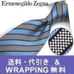 エルメネジルド ゼニア ネクタイ(8cm幅) EZ1【ネクタイ ブランド】【メンズ ビジネス】