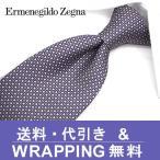 エルメネジルド ゼニア ネクタイ(8cm幅) EZ10【ネクタイ ブランド】【メンズ ビジネス】