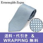 エルメネジルド ゼニア ネクタイ(8cm幅) EZ11【ネクタイ ブランド】【メンズ ビジネス】