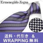 エルメネジルド ゼニア ネクタイ(8cm幅) EZ2【ネクタイ ブランド】【メンズ ビジネス】
