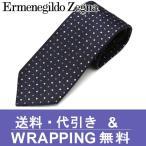 エルメネジルド ゼニア ネクタイ(8cm幅) EZ31【ネクタイ ブランド】【メンズ ビジネス】