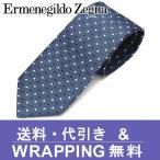 エルメネジルド ゼニア ネクタイ(8cm幅) EZ32【ネクタイ ブランド】【メンズ ビジネス】