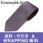 エルメネジルド ゼニア ネクタイ(8cm幅) EZ37【ネクタイ ブランド】【メンズ ビジネス】