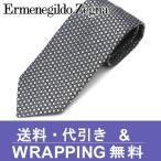 エルメネジルド ゼニア ネクタイ(8cm幅) EZ39【ネクタイ ブランド】【メンズ ビジネス】