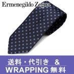 エルメネジルド ゼニア ネクタイ(8cm幅) EZ41【ネクタイ ブランド】【メンズ ビジネス】