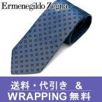 エルメネジルド ゼニア ネクタイ(8cm幅) EZ42【ネクタイ ブランド】【メンズ ビジネス】