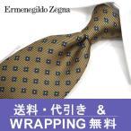 エルメネジルド ゼニア ネクタイ(8cm幅) EZ43【ネクタイ ブランド】【メンズ ビジネス】
