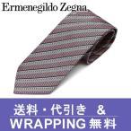 エルメネジルド ゼニア ネクタイ(8cm幅) EZ53【ネクタイ ブランド】【メンズ ビジネス】