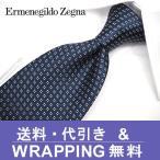 エルメネジルド ゼニア ネクタイ(8cm幅) EZ66【ネクタイ ブランド】【メンズ ビジネス】