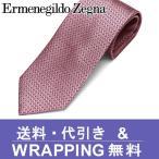 エルメネジルド ゼニア ネクタイ(8cm幅) EZ68【ネクタイ ブランド】【メンズ ビジネス】