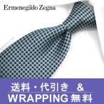エルメネジルド ゼニア ネクタイ(8cm幅) EZ70【ネクタイ ブランド】【メンズ ビジネス】