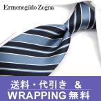エルメネジルド ゼニア ネクタイ(8cm幅) EZ77【ネクタイ ブランド】【メンズ ビジネス】