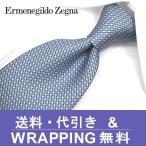 エルメネジルド ゼニア ネクタイ(8cm幅) EZ81【ネクタイ ブランド】【メンズ ビジネス】