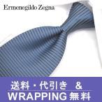 エルメネジルド ゼニア ネクタイ(8cm幅) EZ84【ネクタイ ブランド】【メンズ ビジネス】