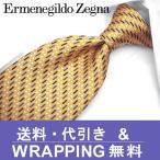 エルメネジルド ゼニア ネクタイ(8cm幅) EZ88【ネクタイ ブランド】【メンズ ビジネス】