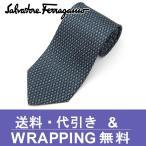 フェラガモ ネクタイ(8cm幅) FER202【ネクタイ ブランド】【メンズ ビジネス】