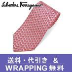 フェラガモ ネクタイ(8cm幅) FER213【ネクタイ ブランド】【メンズ ビジネス】