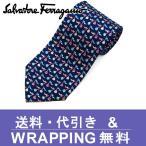 フェラガモ ネクタイ(8cm幅) FER217【ネクタイ ブランド】【メンズ ビジネス】