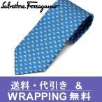 フェラガモ ネクタイ(8cm幅) FER409【ネクタイ ブランド】【メンズ ビジネス】