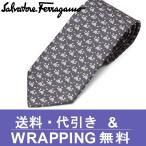 フェラガモ ネクタイ(8cm幅) FER413【ネクタイ ブランド】【メンズ ビジネス】