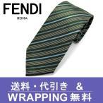 フェンディ ネクタイ(8cm幅) FF100【ネクタイ ブランド】【メンズ ビジネス】