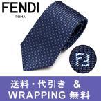 フェンディ ネクタイ(8cm幅) FF133【ネクタイ ブランド】【メンズ ビジネス】