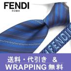 フェンディ ネクタイ(8cm幅) FF23【ネクタイ ブランド】【メンズ ビジネス】
